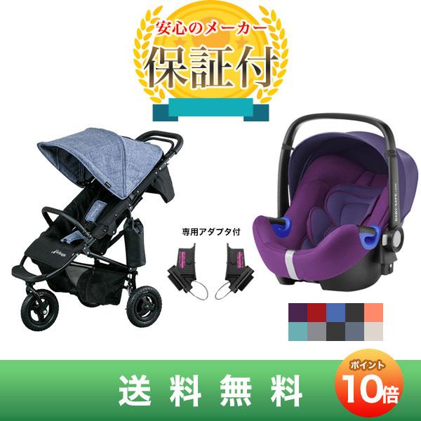 アダプター無料!【エアバギー/ブリタックス正規販売店】AirBuggy・Britaxトラベルセット(アダプター付)エアバギーココプレミア(メランジデニム)/ベビーセーフiサイズ(COCO Premier/Baby Safe i-size)※色選択
