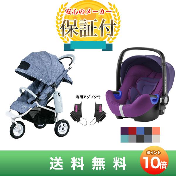 アダプター無料!【エアバギー/ブリタックス正規販売店】AirBuggy・Britaxトラベルセット(アダプター付)エアバギーココブレーキEX(メランジデニム)/ベビーセーフiサイズ(COCO BrakeEX/Baby Safe i-size)※色選択