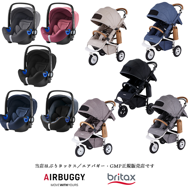 【Airbuggy/Britax・GMP正規販売店】エアバギーココブレーキEXフロムバース+ベビーセーフ2i-SIZE+アダプターCOCOBrakeEX from Birth + BABY-SAFE2 i-SIZE[ココブレーキEXフロムバース/ベビーセーフ2アイサイズ]
