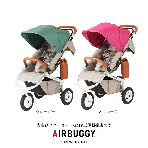 純正ヘッドサポート付!【エアバギー・GMP正規販売店】エアバギーココプレミアフロムバース(2020新色)新生児AirBuggyCOCOPremireFromBirth(エアバギーココプレミアフロームバース)