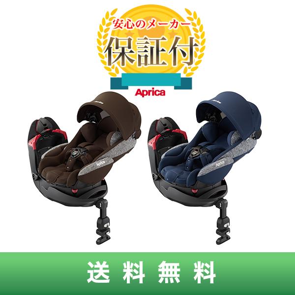 ☆☆☆【Apricaアップリカ正規販売店】フラディアグロウAC(FladeaGrowAC)ベルト固定新生児から4歳ごろまで使えるチャイルドシート※色選択