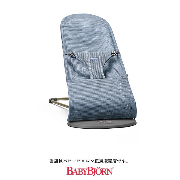 【BabyBjorn ベビービョルン正規販売店】バウンサーBlissAir(スレートブルー)バウンサー&チェア(006020)