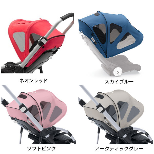 【bugabooバガブー正規販売店】bugaboo bee3 ・bee5 breezy sun canopyビー3・ビー5ブリージーサンキャノピー