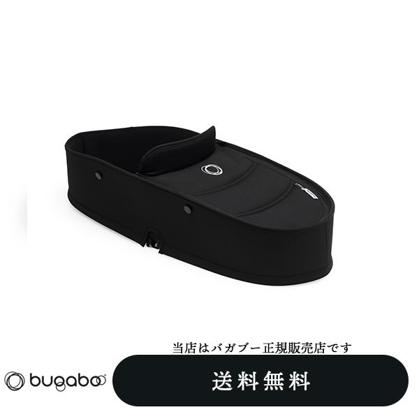 【bugabooバガブー正規販売店】bee5+(ビー5+)キャリーコットコンプリートセット(ブラック)(テーラードファブリック+ベース)