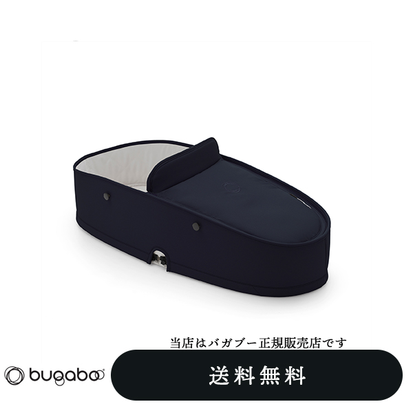 【bugabooバガブー正規販売店】bee5+(ビー5+)クラシックキャリーコットコンプリートセット(ダークネイビー)(テーラードファブリック+ベース)