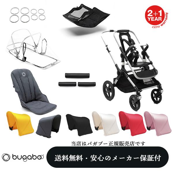 【Bugabooバガブー正規販売店】フォックス(FOX)シルバーフレームスティールブルースタイルセット+コアサンキャノピー(色選択)
