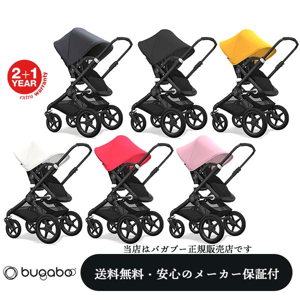 【Bugabooバガブー正規販売店】フォックス(FOX)ブラックフレームブラックスタイルセット+コアサンキャノピー(色選択)