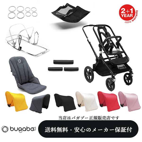 【Bugabooバガブー正規販売店】フォックス(FOX)ブラックフレームスティールブルースタイルセット+コアサンキャノピー(色選択)