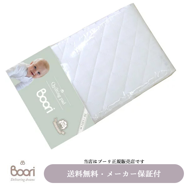 【BOORI(ブーリ)正規販売店】キルトパッド(L)ホワイト UJ-QLPL6歳までベッド用マットレス用キルトパッド