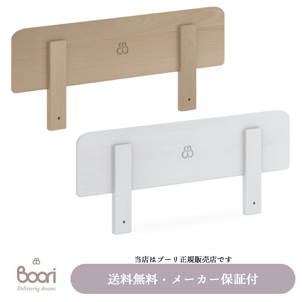 【BOORI(ブーリ)正規販売店】ベッドガードL(選べる2色)ベビーベッドの柵