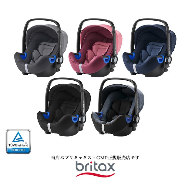 【Britaxブリタックス・GMP正規販売店】ベビーセーフ2i-size(BABY-SAFE2 i-size)航空機での使用認証済み(※色選択)[ベビーセーフ2アイサイズ]