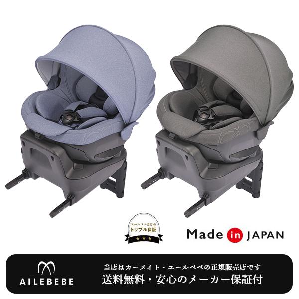 【CARMATE カーメイト】エールベベ(AILEBEBE)クルット4iプレミアム2(色選択)新生児からの360度回転式チャイルドシート