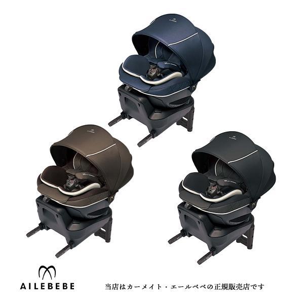 【カーメイト/エールベベ正規販売店】クルット6iグランス(KURUTTO6)選べる3色回転式チャイルドシート(CARMATE/AILEBEBE)
