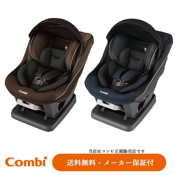 【combiコンビ正規販売店】WEGO ウィゴーグランデサイドプロテクションエッグショックDK(選べる3色)