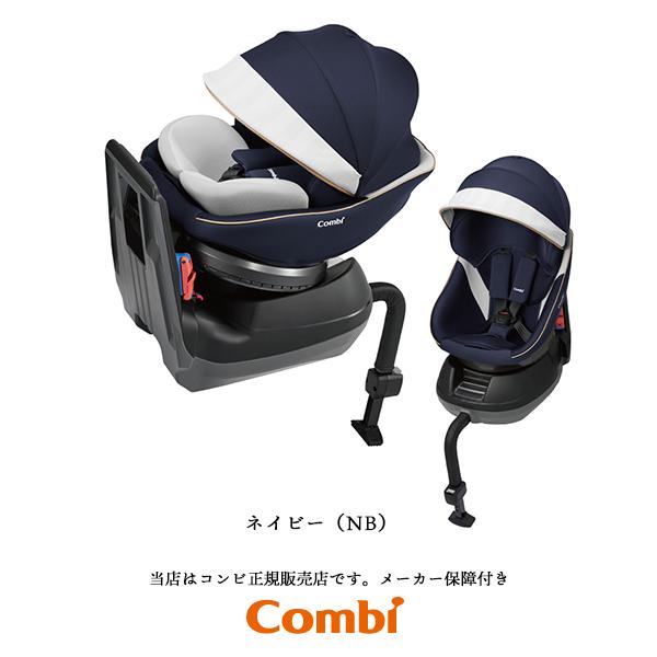 【combi コンビ正規販売店】クルムーヴスマートエッグショックJL-590ネイビー(ベルト固定)0歳から使える。360度回転式3段階リクライニング
