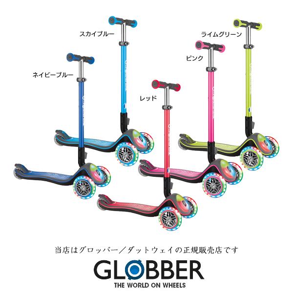 【GLOBBER/DADWAY正規販売店】エリート/デラックス/ライト(選べる5色)子供用キックボード・キックスケーター