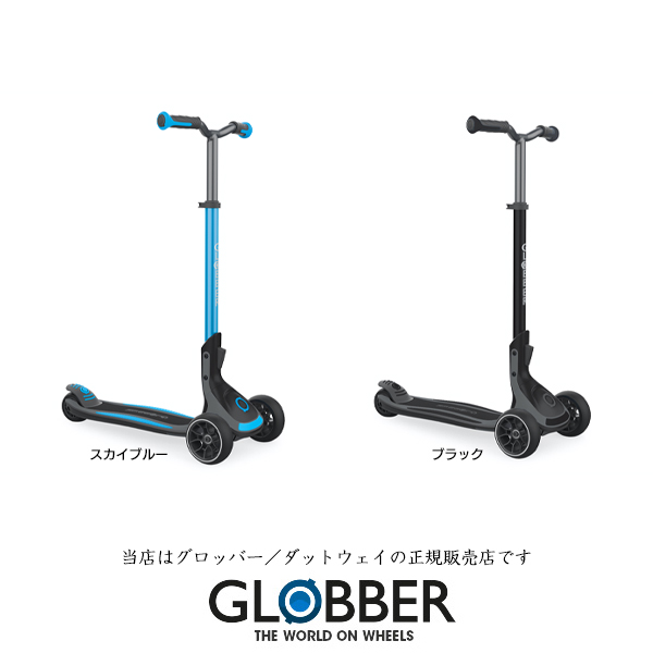 ☆☆☆【GLOBBER/DADWAY正規販売店】アルティマム(選べる2色)子供用キックボード・キックスケーター