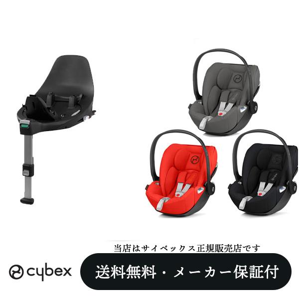 メーカー保証付き【cybexサイベックス正規販売店】クラウドZアイサイズ(CLOUD Z i-Size)+ベースZアイサイズ(BASE Z i-Size)回転式ベビーシート