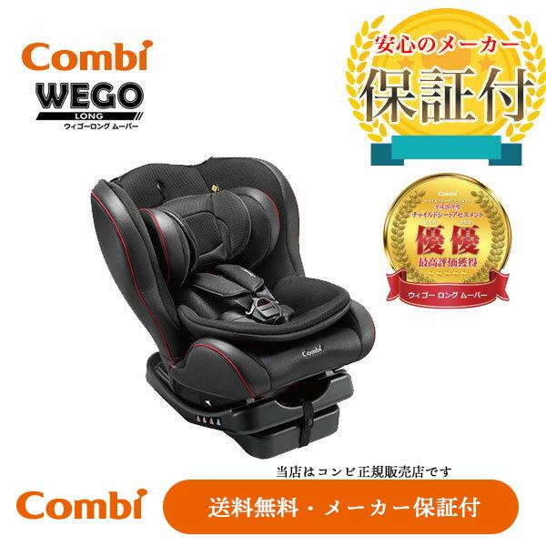 【combi コンビ正規販売店】WEGO ウィゴームーバーサイドプロテクションエッグショックIJ(ブラックBK)