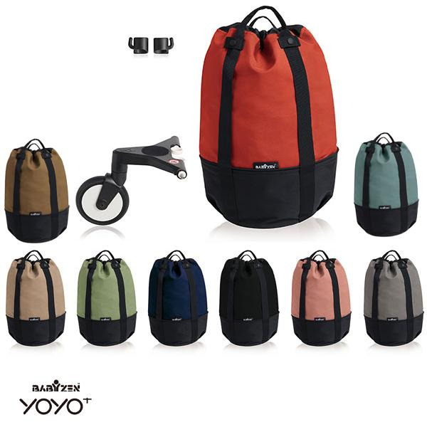 【BABYZEN ベビーゼン正規販売店】YOYO・YOYO2専用バッグ(バッグ・専用フック・専用ボード)0+ゼロプラス/6+ シックスプラス
