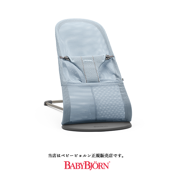 【BabyBjorn ベビービョルン正規販売店】バウンサー Bliss Air(ブリスエアー)スカイブルー006043