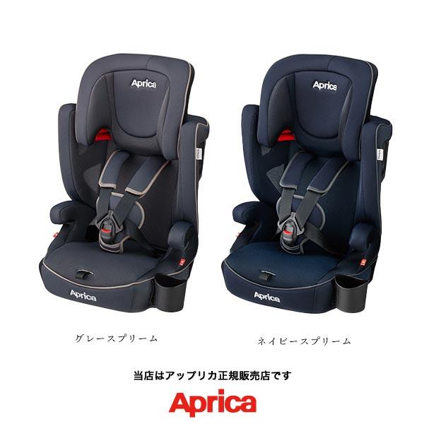 【Apricaアップリカ正規販売店】エアグルーヴAD(2色選択)(AirGrooveAD)1歳頃からのチャイルド&ジュニアシート
