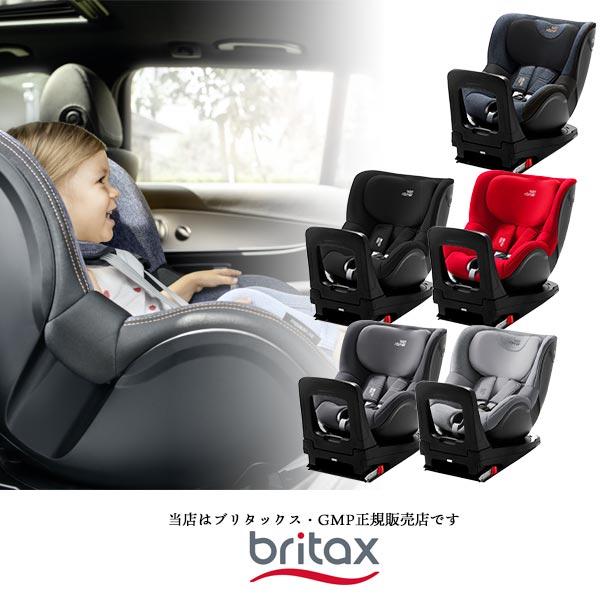 Britaxブリタックス 奉呈 GMP正規販売店 チャイルドシート デュアルフィックスiサイズDUALFIX デュアルFIXi-SIZE 在庫一掃 i-Size ブリタックス