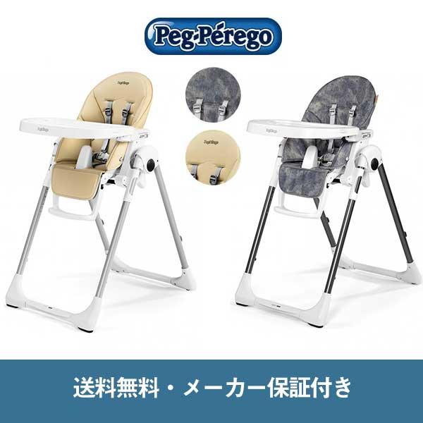 【KATOJIカトージ正規販売店】Peg-Prego(ペグペレーゴ)プリマパパzero3 ※色選択立ち上がりにくいハイチェア(ベビーチェア)