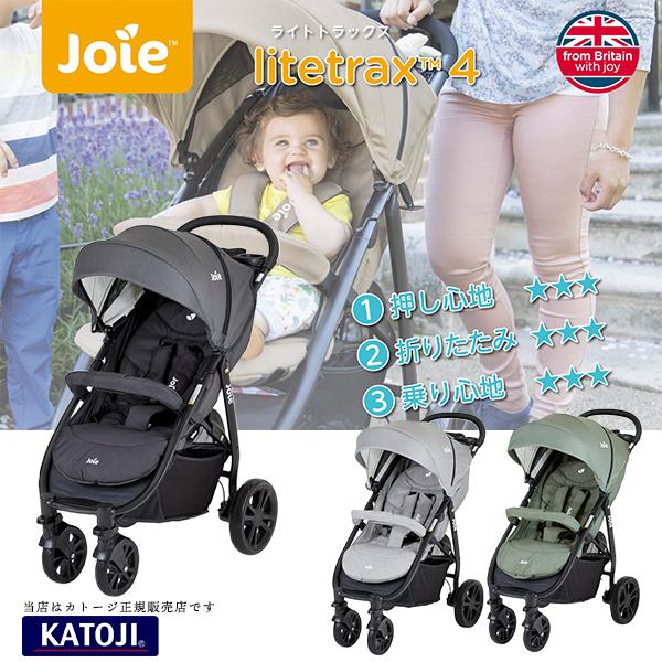 【KATOJIカトージ正規販売店】joie ジョイーライトトラックス4Litetrax Air4・4輪ベビーカー