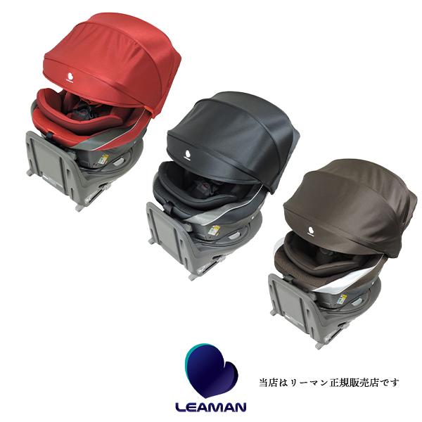 【リーマン(LEAMAN)正規販売店】ラクールISOFIX[ISO-FIX]新生児から使えるチャイルドシート