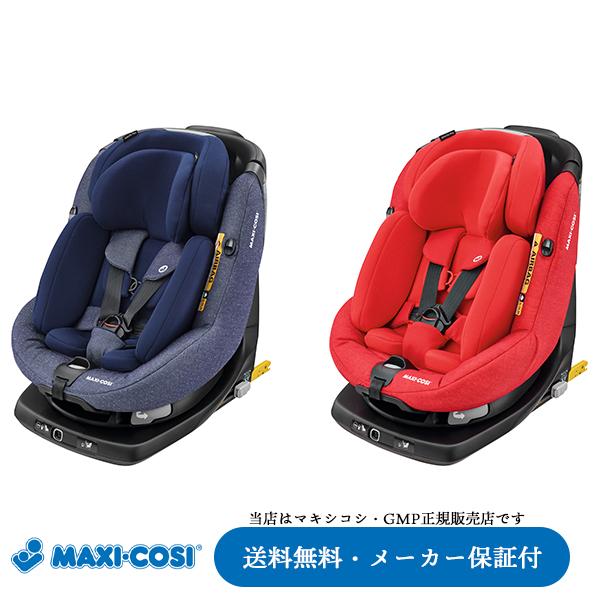【Maxi-cosi マキシコシ・GMP正規販売店】AXISSFIX PLUS アクシスフィックスプラス(選べる2色)[新生児からのISOFIX固定・回転式チャイルドシート]