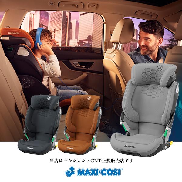 【Maxi-cosi マキシコシ・GMP正規販売店】コアプロiサイズ(KORE Proi-size)ベルト固定・ISO-FIX(ISOFIX)固定対応チャイルドシート対象年齢:3歳半~12歳