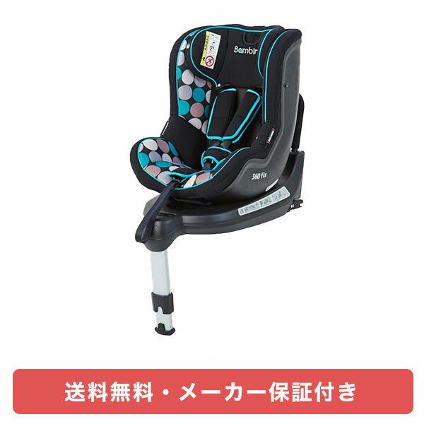 【日本育児正規販売店】バンビーノ360Fix Air新生児から使用できる回転式ISOFIXチャイルドシート(スカンジナビアドットグリーン)[6450009001]