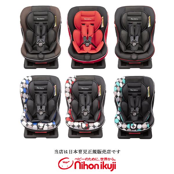 【日本育児正規販売店】バンビーノ04 2(バンビーノ04II)新生児から使用できる軽量チャイルドシート