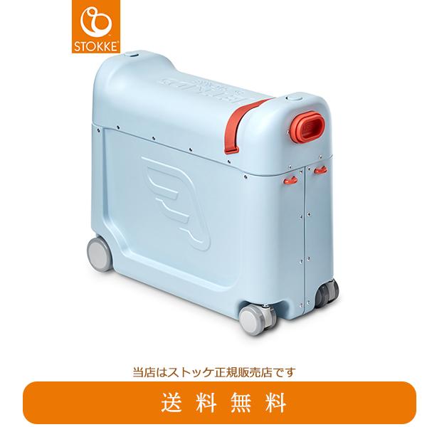 【STOKKEストッケ正規販売店】安心2年保証ジェットキッズベッドボックス2.0(アクア)JetKids BedBox子供用旅行スーツケース
