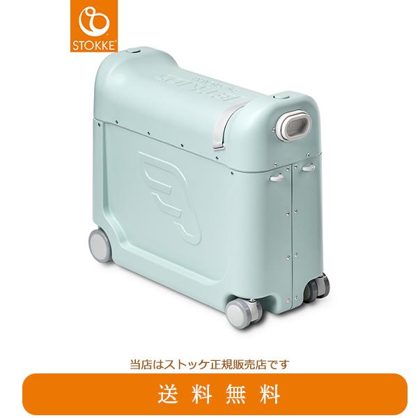 【STOKKEストッケ正規販売店】安心2年保証ジェットキッズベッドボックス2.0(グリーン)JetKids BedBox子供用旅行スーツケース