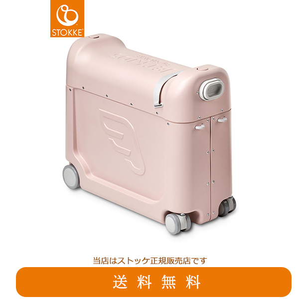 【STOKKEストッケ正規販売店】安心2年保証ジェットキッズベッドボックス2.0(ピンク)JetKids BedBox子供用旅行スーツケース