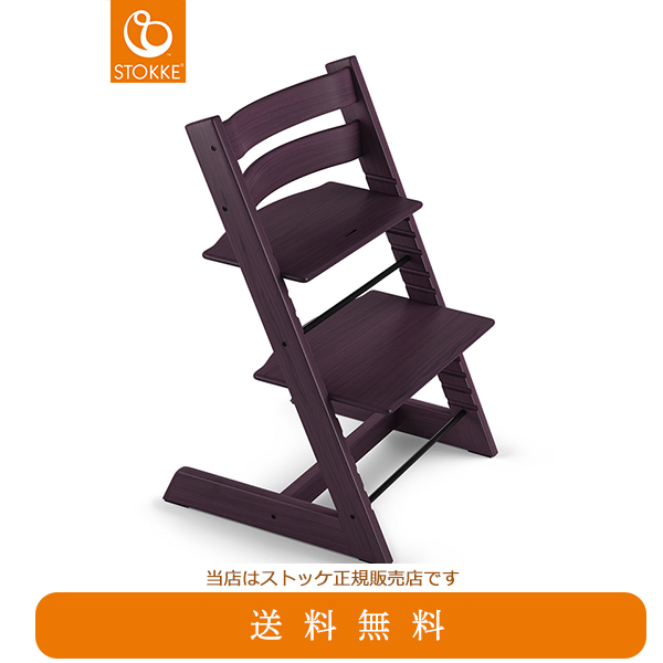 【STOKKEストッケ正規販売店】ストッケトリップトラップチェア(プラムパープル)Tripp Trapp Chair子供イス・ベビーチェア・ハイチェア【登録で7年延長保証】