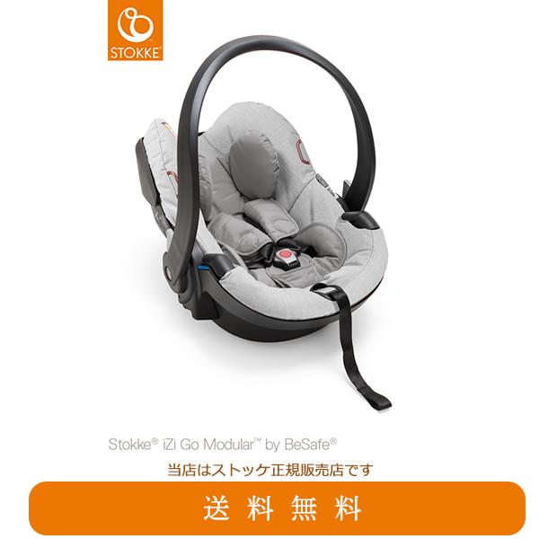 【STOKKEストッケ正規販売店】イージーゴーモジュラーbyビーセーフIZI GO MODULAR BY BESAFE【新生児から使える軽量チャイルドシート】i-SIZE 新安全基準「UN-R129」対応(グレーメラーンジ)