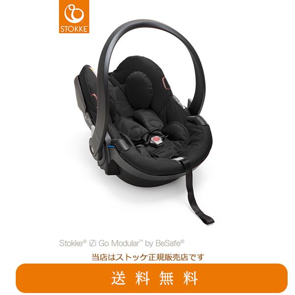 【STOKKEストッケ正規販売店】イージーゴーモジュラーbyビーセーフIZI GO MODULAR BY BESAFE【新生児から使える軽量チャイルドシート】i-SIZE 新安全基準「UN-R129」対応(ブラック)
