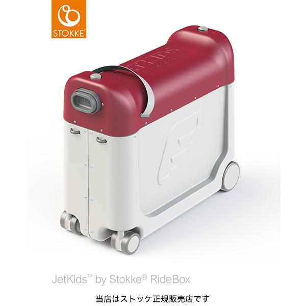 【STOKKEストッケ正規販売店】安心2年保証ジェットキッズbyストッケ ライドボックス新幹線(こまち)日本限定JetKids子供用旅行スーツケース