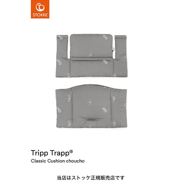 【STOKKEストッケ正規販売店】トリップトラップクラシッククッション(ミナペルホネンコレクション)(チョウチョ)刺繍生地・撥水加工なし(100355)Stokke Tripp Trapp Cushion,MINA PERHONEN