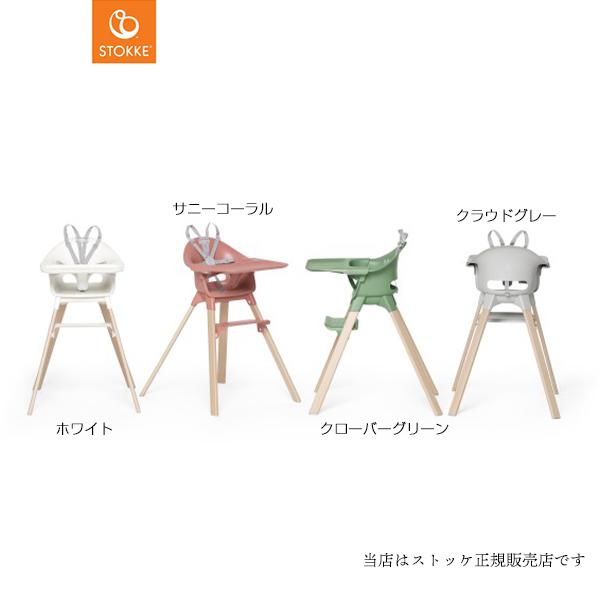 【STOKKEストッケ正規販売店】ストッケクリック(選べる4色)STOKKE CLIKKハイチェア・トレイ付(6ヶ月から3歳ごろまで)