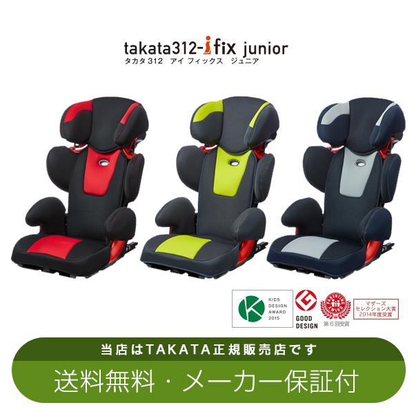 【takataタカタ正規販売店】タカタ312アイフィックスジュニア takata312-ifix junior ISOFIX(ISO-FIX)3~12歳ごろチャイルドシート・ジュニアシート