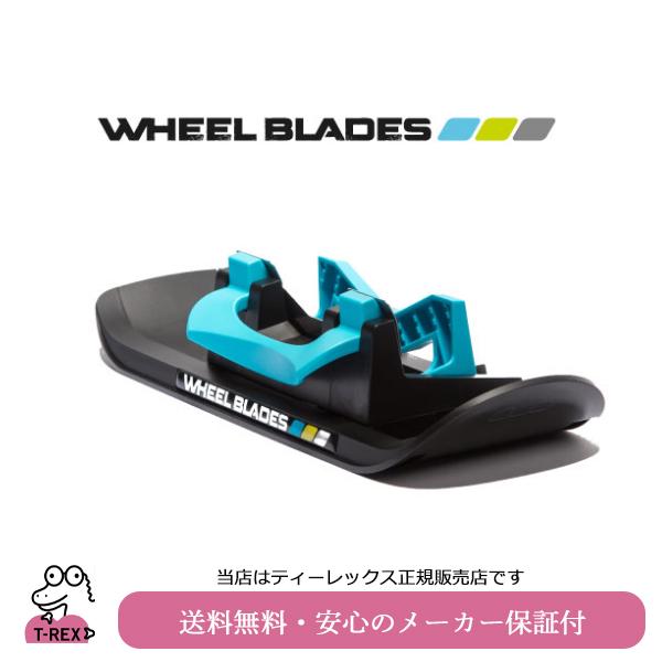 【ティーレックス正規販売店】ベビーカー用スキー板ホイールブレードXL(1本)WHEEL BLADES