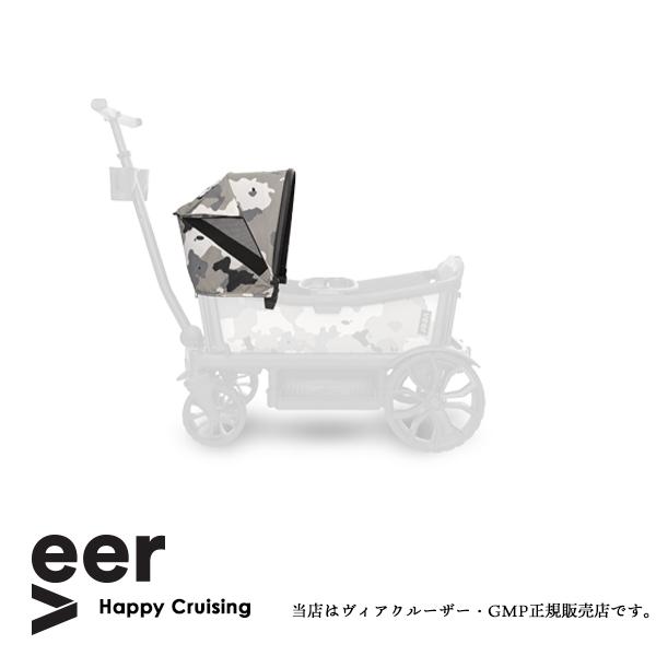 【ヴィア・クルーザー(VEER CRISER)正規販売店】専用キャノピー(アイスカモ)(VR0013)アウトドア キャンプ 旅行