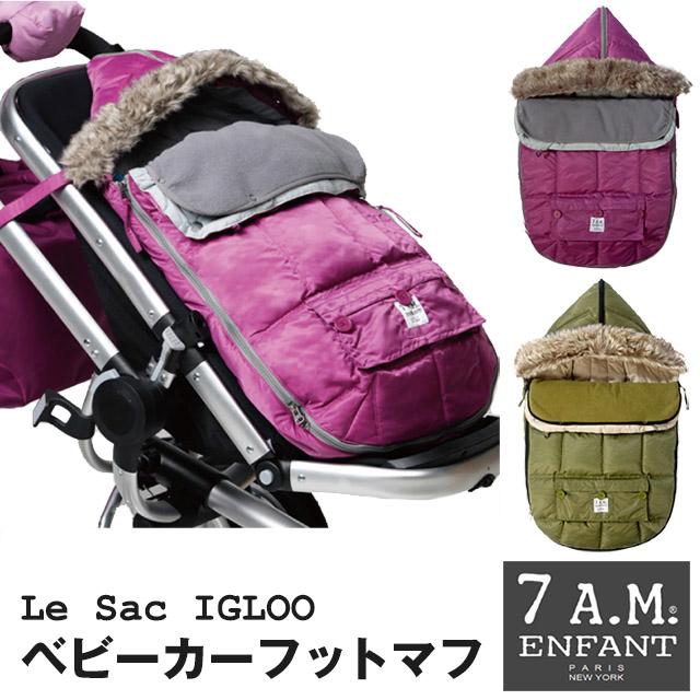 都会的なスタイリッシュなデザイン【7 A.M. ENFANT(セブンエーエム・アンファン)】Le sac igloo(ルサックイグルー)ベビーカーフットマフ<全2色>サイズ:6~18ヶ月≪動画あり≫
