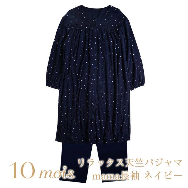 10mois(ディモワ)リラックス天竺パジャマ mama長袖 ネイビー サイズ:S-M