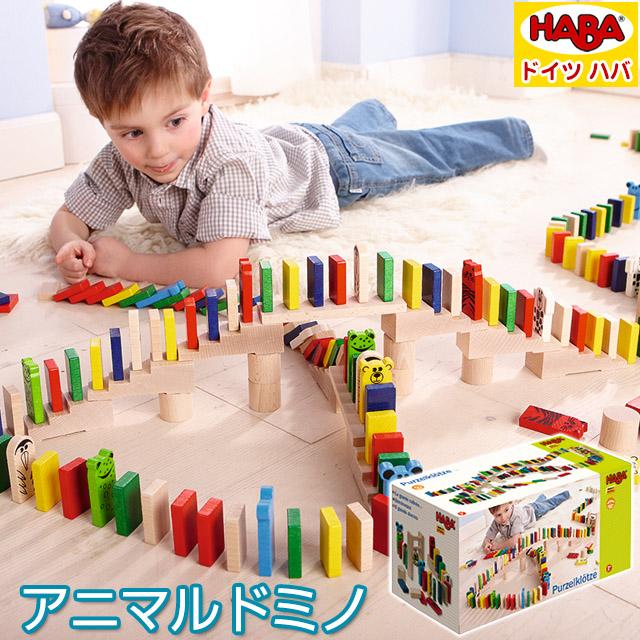 【ラッピング無料】HABA 木のおもちゃ アニマルドミノレース 240ピース 対象年齢:3歳~ 1172 プレゼント ギフト 子供 男の子 女の子