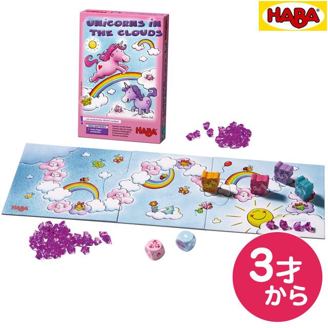 すごろく ボードゲーム テーブルゲーム 3歳から お誕生日プレゼント ユニコーン メルヘン ハバ みんなで遊べるおもちゃ 直営限定アウトレット 家族で遊べるゲーム おうち遊び 女の子 ハバ社 プレゼント 子供 ギフト ゲーム 対象年齢:3歳~ 雲の上のユニコーン 303315 HABA 代引き不可